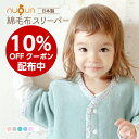 【厚手★本物の綿毛布スリーパー】【選べる2サイズ】日本製 nuQun ヌクン 長袖 綿毛布 スリーパー ベビー キッズ ジュ…