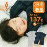 【羽毛増量タイプ】ベスト 袖付き nuQun ★1000円OFFクーポン配布ヌク...
