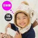 【エントリーで必ずP10倍】【日本製★ハンドメイド】【送料無料】ふわもこプードルボアの耳あて付きニット帽子 ボア …