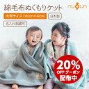 【厚手★名入れ刺繍可】【 100cm×140cm ダブル 】【本物の 綿毛布 ケット 】日本製 綿100% nuQun ヌクン 綿毛布 保育…