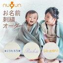 【名入れ刺繍専用オーダーページ】日本製 綿100% nuQun ヌクン 保育園 お昼寝 タオルケット ベビー キッズ 着る毛布 …