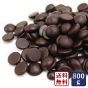 クーベルチュール ベルギー産ダークチョコレート カカオ71.4% 800g _ カカオ70%以上 ハイカカオ <お菓子材料・パン…