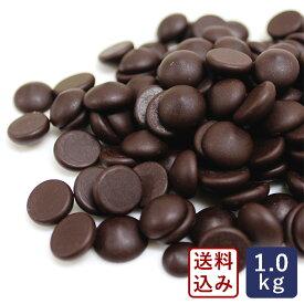 チョコレート ベルギー産 ダークチョコレート カカオ71.4% 1kg 【宅急便コンパクト/送料無料】クーベルチュール 季節限定_