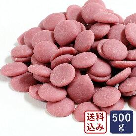 チョコレート ルビーチョコレート カカオ分32.5% カレボー 500g 【宅急便コンパクト/送料無料】_
