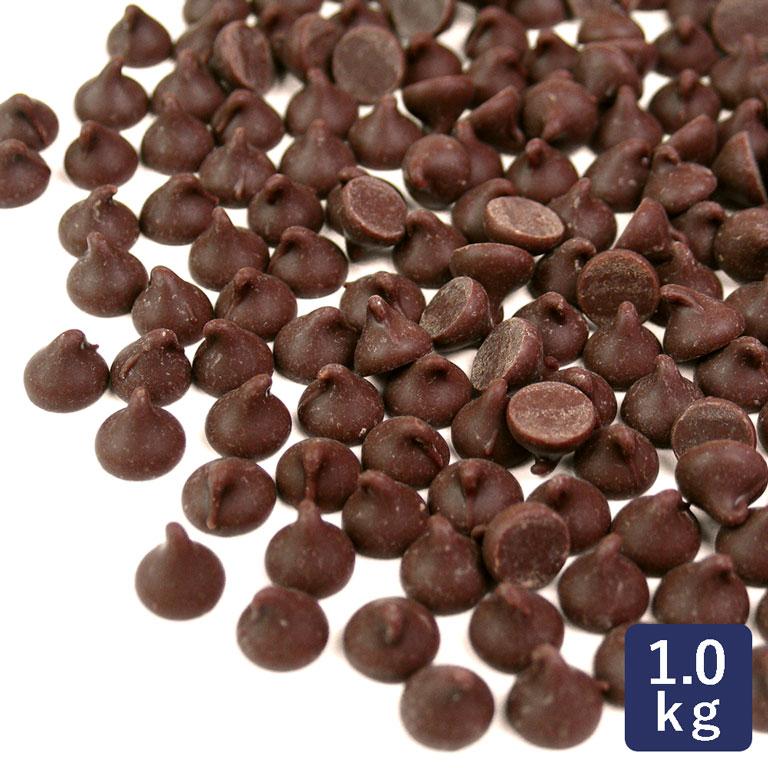 高級チョコレートチップ 「 スイート 」 1kg 製菓用チョコレート _ < 菓子材料 パン材料 チョコチップ チョコレート> バレンタイン 手作り