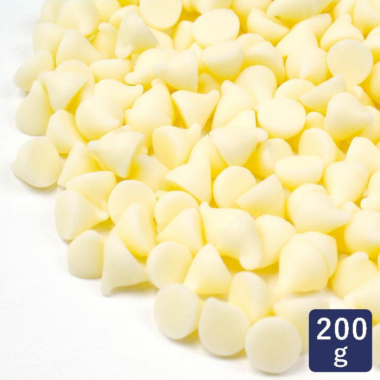 チョコレート ホワイトチョコチップ 5号 200g_< 菓子材料 パン材料 チョコチップ > チョコレートチップ