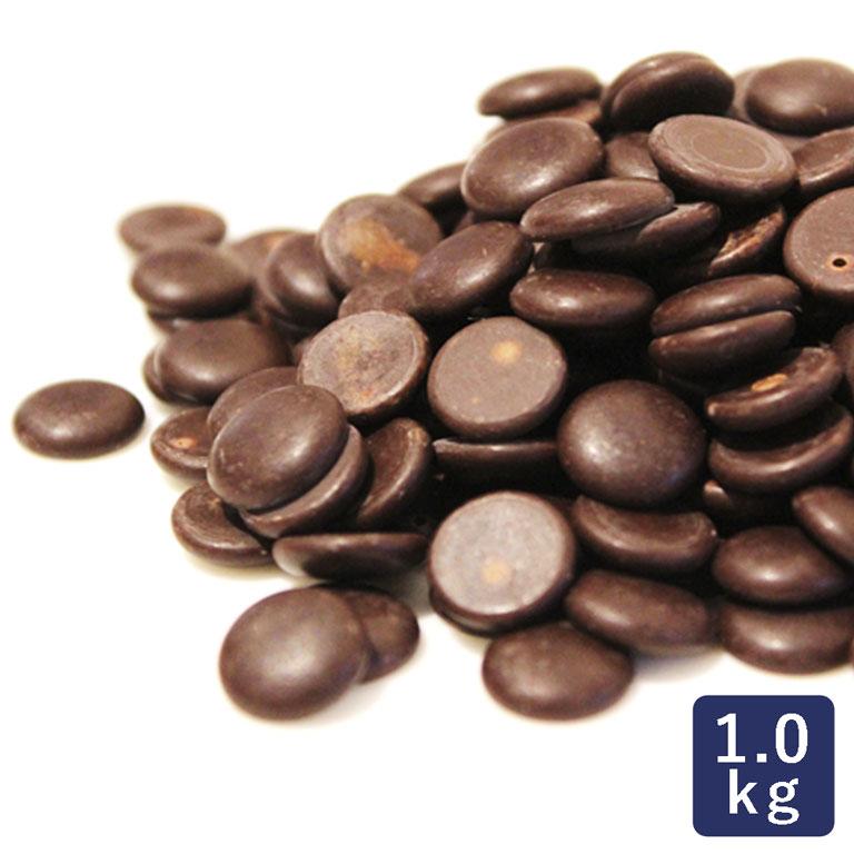 ベルギー産ダークチョコレート カカオ60% 1kg クーベルチュール 製菓用チョコレート_ <お菓子材料・パン材料> 手作り バレンタイン手作りに♪