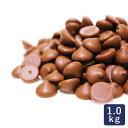 製菓用チョコレート ベルギー産 ミルクチョコレート カカオ35.5% 1kg クーベルチュールおうち時間 パン作り お菓子作…