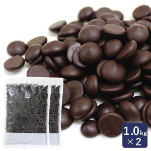 製菓用チョコレート ベルギー産 ダークチョコレート カカオ71.4% 1kg×2(2kg) まとめ買い 大袋 クーベルチュール ビターチョコレート カカオ70%以上 ハイカカオおうち時間 パン作り お菓子作