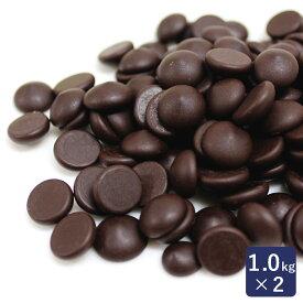 ベルギー産ダークチョコレート カカオ71.4% 1kg×2 クーベルチュール 製菓用チョコレート_ <お菓子材料・パン材料>カカオ70%以上 ハイカカオ バレンタインに♪
