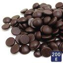【在庫あり!最短発送可】チョコレート ベルギー産 ダークチョコレート カカオ71.4% 200g クーベルチュール_