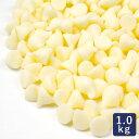 チョコレート ホワイトチョコチップ 5号 1kg_