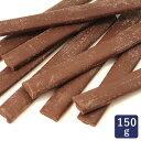 【在庫あり!最短発送可】チョコレート バトンショコラ 150g_< 菓子材料 パン材料 チョコレート>