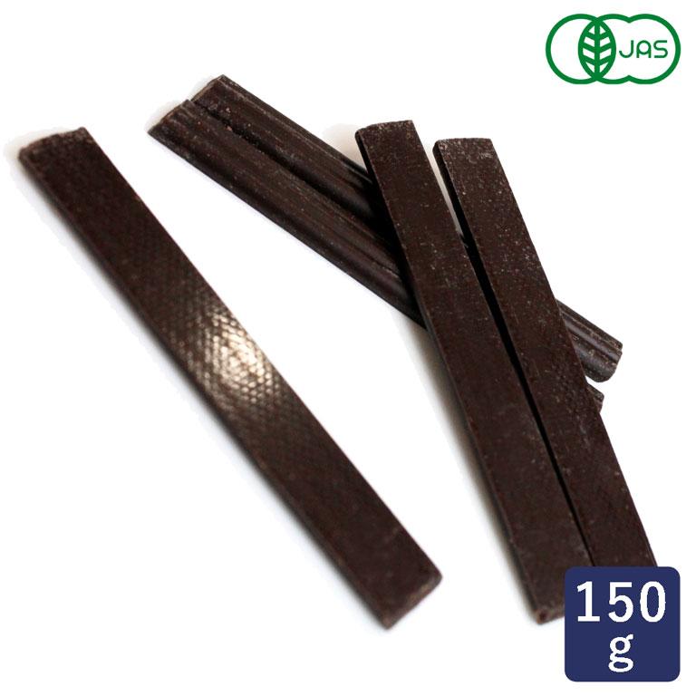 オーガニックバトンショコラ カカオ48% 150g クーベルチュール チョコクロワッサン パンオショコラ 【有機JAS】_ <お菓子材料・パン材料 チョコレート>