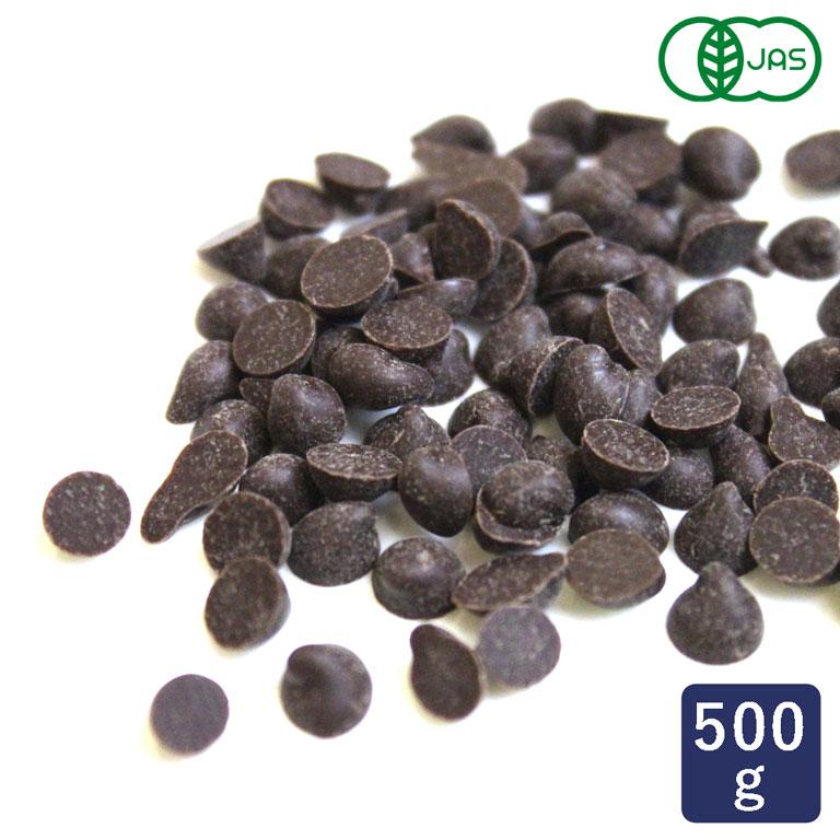 オーガニック クーベルチュール チョコチップ カカオ50% 500g チョコレートチップ_ < 菓子材料 パン材料 チョコレートチップ チョコレート>