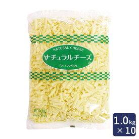チーズ GMミックスシュレッドチーズ 1kg×10_ ナチュラルチーズ ゴーダ ステッペン ピザ パン グラタン ドリア-toku