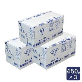 【数量制限なし】北海道よつ葉バター 加塩 450g×3 まとめ買い よつば_おうち時間 パン作り お菓子作り 手作り パン材料 お菓子材料 ハロウィン