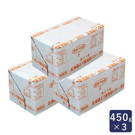 【数量制限なし】北海道よつ葉発酵バター 450g×3 まとめ買い よつば_おうち時間 パン作り お菓子作り 手作り パン材料 お菓子材料 ハロウィン