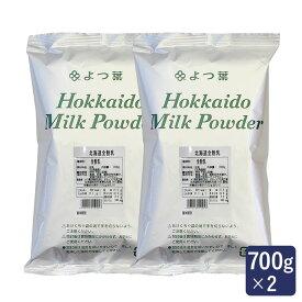 北海道全粉乳 よつ葉 700g×2(1.4kg) まとめ買い_ よつば おうち時間 パン作り お菓子作り 手作り パン材料 お菓子材料