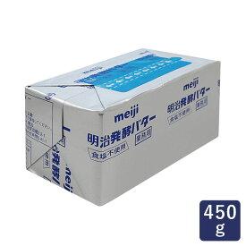 明治発酵バター 食塩不使用 450g_