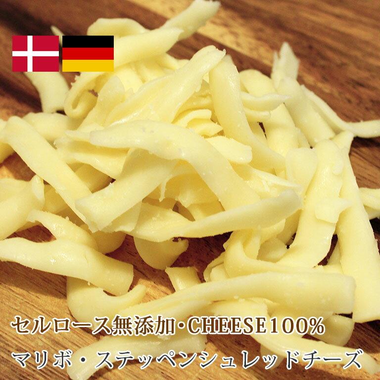 マリボ・ステッペンシュレッドチーズ 1kg無添加チーズ・マリボ50%+ステッペン50%の贅沢配合!セルロース不使用!伸びるチーズ【冷蔵】_