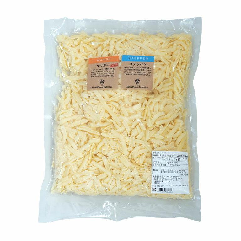 無添加チーズ シュレッドチーズ 1kg セルロース不使用 マリボ50%+ステッペン50% 業務用_