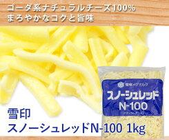 雪印スノーシュレッドN-1001kg_<シュレッドチーズ>
