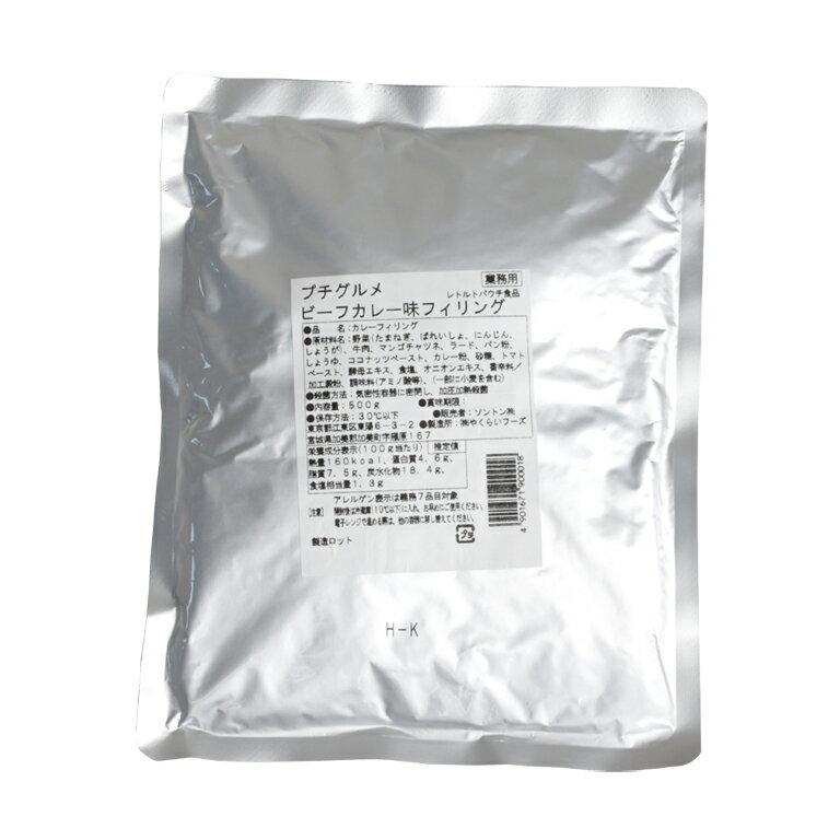 ソントン プチグルメ ビーフカレー味フィリング 500g カレーパン_  <パン材料・デリカフィリング>