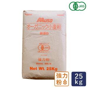 【有機JAS】オーガニック強力粉 有機強力粉 25kg MUSO パン用小麦粉【沖縄は別途追加送料】_