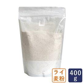 ライ麦粉 粉末 アーレファイン 細挽 400g 賞味期限2019年7月6日 日清製粉 ドイツ産_