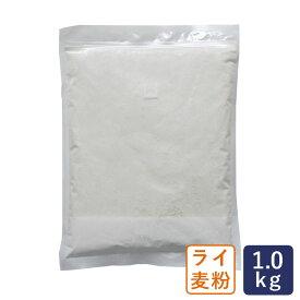 ライ麦粉 粉末 アーレファイン 細挽 1kg 賞味期限2019年7月6日 日清製粉 ドイツ産_