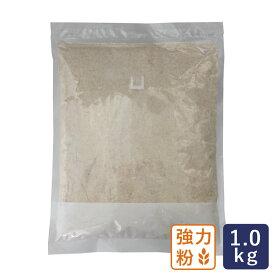 【在庫あり!最短発送可】全粒粉 グラハムブレッドフラワー 小麦全粒粉強力タイプ 1kg__