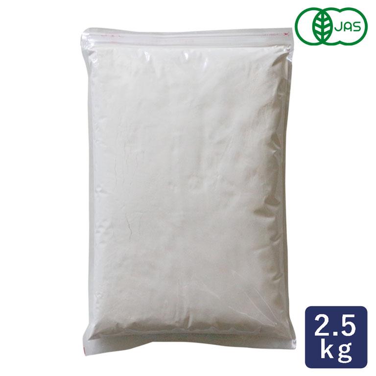 【有機JAS】国産小麦春よ恋 100% 2.5kg オーガニック 北海道産 【国産小麦】_