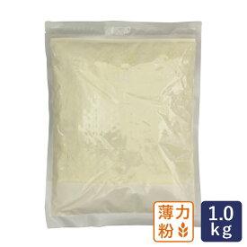 薄力粉 エクリチュール 1kg 菓子用小麦粉 日清製粉【チャック袋】_