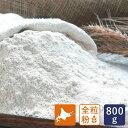全粒粉 北海道産 はるゆたか100% ひでちゃん小麦 石臼挽はるゆたか全粒粉 生産者限定 小麦粉 800g【国産小麦】_