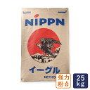 強力粉 パン用小麦粉 イーグル 25kg 日本製粉 【業務用】