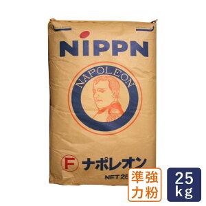 準強力粉 Fナポレオン フランスパン用小麦粉 業務用 25kg【沖縄は別途追加送料】_