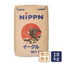 強力粉 パン用小麦粉 イーグル 10kg 日本製粉 賞味期限2017年9月17日またはそれ以降