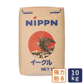 強力粉 イーグル パン用小麦粉 日本製粉 10kg_