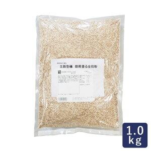 全粒粉 五穀豊穣 焙煎香る全粒粉 1kg_ ハロウィン
