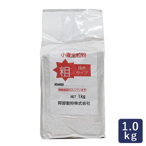 全粒粉 小麦全粒粉 粗挽きタイプ 阿部製粉 1kg_
