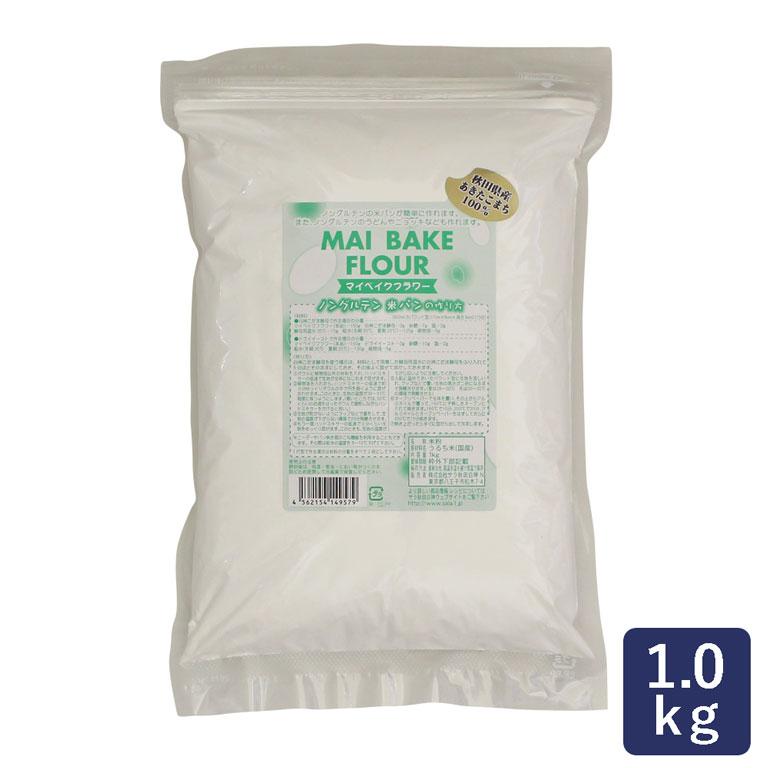 米粉 製パン用 あきたこまちマイベイクフラワーノングルテン 1kg