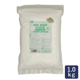 米粉 製パン用 あきたこまちマイベイクフラワーノングルテン 1kg_