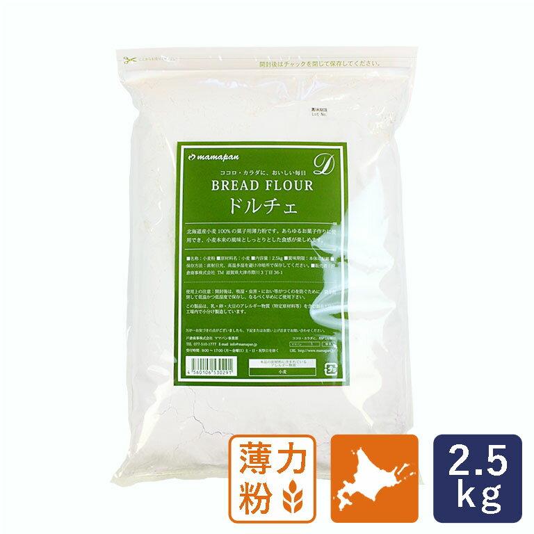 薄力粉 ドルチェ 2.5kg 江別製粉 【国産小麦】_