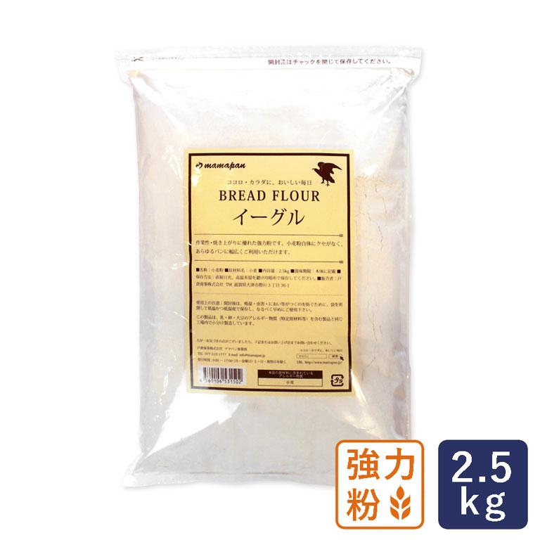【25日20時〜4時間限定★全品ポイント10倍】強力粉 パン用小麦粉 イーグル 2.5kg 日本製粉_