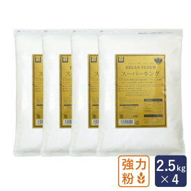 最強力粉 スーパーキング パン用小麦粉 2.5kg×4 (10kg) ハロウィン