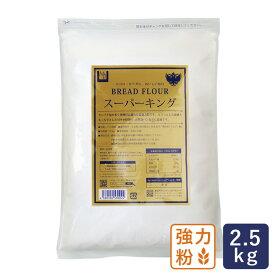 最強力粉 スーパーキング パン用小麦粉 2.5kg_ ハロウィン