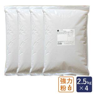 強力粉 まとめ買い スーパーカメリヤ パン用小麦粉 2.5kg×4 日清製粉_