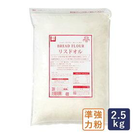 フランスパン用粉 準強力粉 リスドオル 2.5kg 日清製粉 フランスパン用小麦粉 リスドォル リスドール_ ハロウィン バゲット
