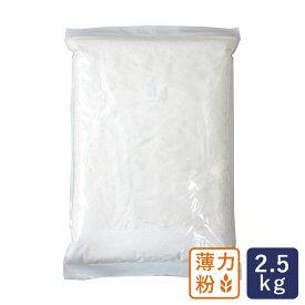 薄力粉 バイオレット 2.5kg 菓子用小麦粉 日清製粉_